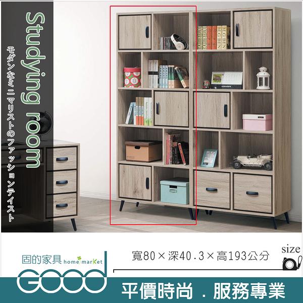 《固的家具GOOD》317-2-AK 伊勢丹3尺書櫃【雙北市含搬運組裝】