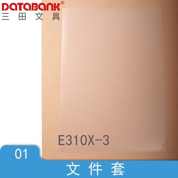 防刮L型文件夾 E-310系列 10個/包 (E310X-3) 透明色 文件資料夾 型錄收納夾 資料歸檔專家 DATABANK