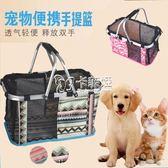 籠物箱包 便攜式網格手提貓狗籃子泰迪手提籃貓狗外出箱包狗袋子 卡菲婭