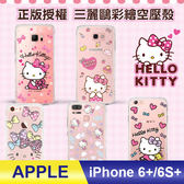 蘋果 APPLE iPhone 6 plus/6S plus 三麗鷗官方授權 Hello Kitty 彩繪空壓TPU殼