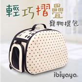 【ibiyaya翼比】輕巧摺疊寵物提包。米/FC1007-BE