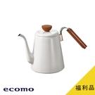 【福利品】ecomo cotto x HARIO BDK80W 琺瑯細口壺 細口壺 手沖壺 日本設計