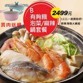 日安良食火鍋祭 買肉送鍋 1111~起開動吧!B.有夠餓-泡菜/麻辣海陸火鍋組 2499元