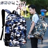 迷彩書包男雙肩包背包女個性大容量旅行包旅游背囊登山包時尚潮流 qz3373【viki菈菈】