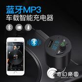 BT-C2車載mp3播放器藍牙免提電話汽車mp3新款-奇幻樂園