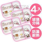 4入下殺899免運 // 小禮堂 Hello Kitty 分隔耐熱玻璃保鮮盒組《粉/廚師》520ml.微波便當盒 4712977-46410