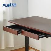【耀偉】FUNTE桌下型 單層 抽屜 美觀好收納 升降桌配件