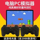單機雙人游戲手柄 有線 筆記本 臺式 電腦 USB 搖桿電玩街機fc  完美情人