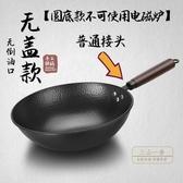 鐵鑄鍋 鐵鍋鐵鍋手工老式炒鍋無涂層不粘鍋家用炒菜鍋電磁爐煤氣灶專用鍋