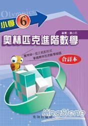 小學奧林匹克進階數學(6年級)合訂本