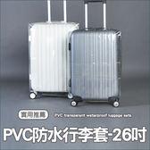 ✭米菈生活館✭【T24】PVC透明防水行李套 26吋 耐磨 防塵 保護 旅行 打包 整理 登機 拖運 海關
