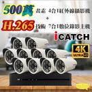 高雄/台南/屏東監視器 可取 套餐 H.265 16路主機 監視器主機+500萬400萬畫素 管型紅外線攝影機*10