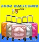 卡通兒童行李箱小熊拉桿箱小黃鴨密碼箱18寸20寸印 『洛小仙女鞋』
