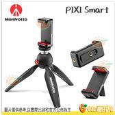 現貨 Manfrotto PIXI SMART 萬用夾輕巧迷你腳架 桌上型腳架 原廠手機夾
