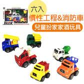 慣性工程消防車 6入組 兒童玩具 工程車 模型玩具