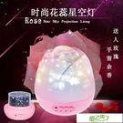 (全館88折)花蕾旋轉投影燈浪漫星空投影夜燈USB電池兩用LED滿天星氛圍小夜燈