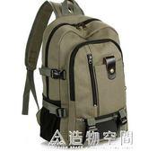 新款韓版男士雙肩背包復古休閒旅游背包帆布中學生書包時尚潮背包 造物空間
