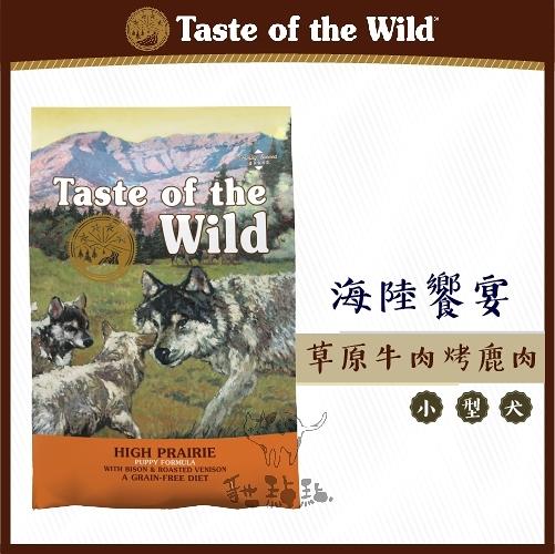 Taste of the Wild海陸饗宴[草原牛肉烤鹿肉小型犬糧,12.2kg,美國製]
