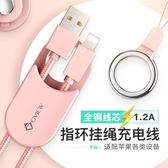 蘋果數據線手機充電線器掛繩