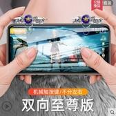 吃雞神器刺激戰場輔助器和平小精英手機游戲機式 - 風尚3C
