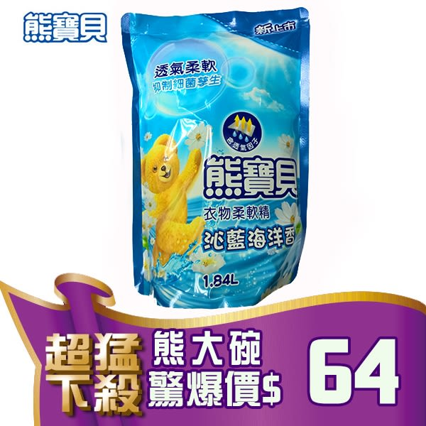 B320 熊寶貝衣物柔軟精-沁藍海洋香 柔軟精補充包 1.84L【熊大碗福利社】