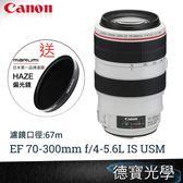 Canon  EF 70-300mm f/4-5.6L IS USM 買再送Marumi 偏光鏡 總代理公司貨 胖白 L鏡