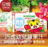 【即期良品】日本飲料 KAGOME 幼兒用蔬菜蘋果汁(6個月可食用)