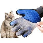 寵物去毛刷去毛梳除毛擼貓手套貓用洗澡刷貓刷子貓梳子按摩梳毛   LannaS