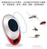 家用室內超聲波驅蚊驅蟲器餐廳驅蒼蠅蟑螂老鼠電子滅蚊滅蠅神器燈  完美情人