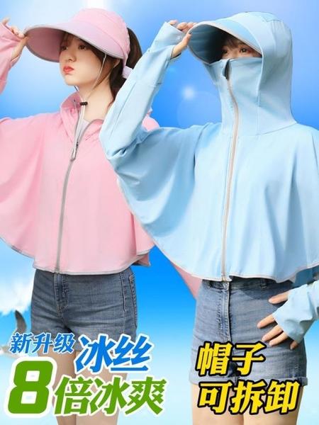 防曬衣 防曬衣女2021新款長袖薄夏防紫外線透氣冰絲外套騎車防曬衫服百搭 伊蒂斯