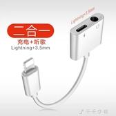 蘋果7耳機轉接頭iPhonex分線器二合一充電聽歌轉換器線吃雞神器 千千女鞋