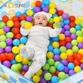 手機玩具 可加厚無毒海洋球池圍欄嬰兒童玩具家用室內寶寶波波彩色球 魔法空間