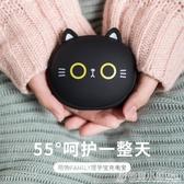 暖手寶充電迷你暖寶寶小便攜式usb二合一兩用電暖手寶隨身小型 聖誕節鉅惠
