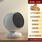 取暖器 家用節能省電客廳浴室速熱電暖氣小型臥室電暖風熱風