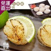 馬姐漁舖 北海道頂級生食級鮮甜S干貝-2包組(10顆/包)【免運直出】