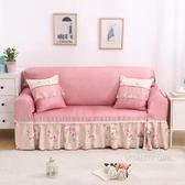 雙面沙發套沙發罩全蓋全包客廳簡約現代貴妃組合沙發巾新款【免運】