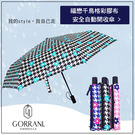 【GORRANI】3153福懋千鳥格膠布 彩膠布 安全自開收傘 台灣原料 雨傘 下雨 陽傘 折傘