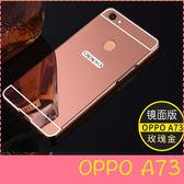 【萌萌噠】歐珀 OPPO A73  奢華電鍍鏡面保護殼 金邊框+鏡面背蓋 二合一推拉式 手機殼 手機套