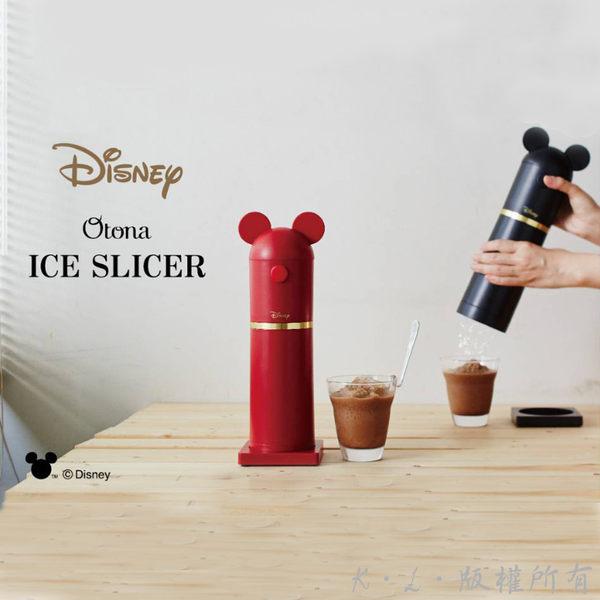 Diseny 系列 Otona 手持電動刨冰機