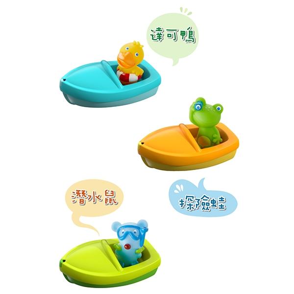 【德國HABA】碰碰船-達可鴨/探險蛙/潛水鼠 (三款任選)
