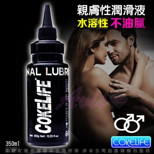 情趣用品 COKELIFE 超潤滑易清洗 水溶性潤滑凝膠 350ML