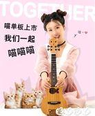 烏克麗麗 尤克里里23寸初學入門烏克麗麗ukulele小吉他兒童成人女 【全館9折】