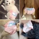 狗狗生理褲女狗衛生姨媽巾母狗專用公狗尿不濕月經安全經期紙尿褲快速出貨