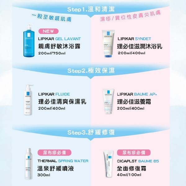 理膚寶水 理必佳滋潤沐浴乳400ml 嬰兒 幼兒亦適用 異膚沐浴
