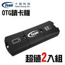 【超值2入組】 Team 十銓 M141 microSD OTG讀卡機 OTG隨身碟 雙頭讀卡機 雙頭隨身碟