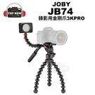 JOBY (JB74) 錄影用金剛爪3K PRO GorillaPod 相機 攝影機 GoPro 腳架 公司貨