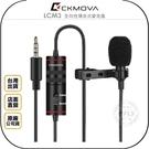 《飛翔無線3C》CKMOVA LCM3 全向性領夾式麥克風◉公司貨◉3.5mm接頭◉線長8m◉相機收音◉手機錄音