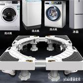 洗衣機底座置物架洗衣機墊加粗加厚冰箱底座腳架通用可移動萬向輪 PA1211『pink領袖衣社』