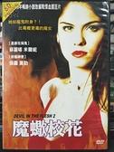 挖寶二手片-Z33-020-正版DVD-電影【魔蠍校花】-蘇麗塔米蘭妮 保羅莫勒(直購價)