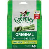 【寵物王國】Greenies健綠(原味)潔牙骨(12oz_340g)(迷你2-7kg)-43支入